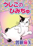 うしこのひみちゅ 1-電子書籍