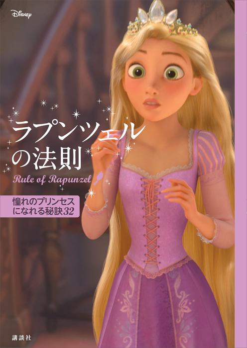 ディズニー ラプンツェルの法則 Rule of Rapunzel 憧れのプリンセスになれる秘訣32拡大写真