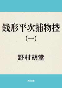 銭形平次捕物控(一)