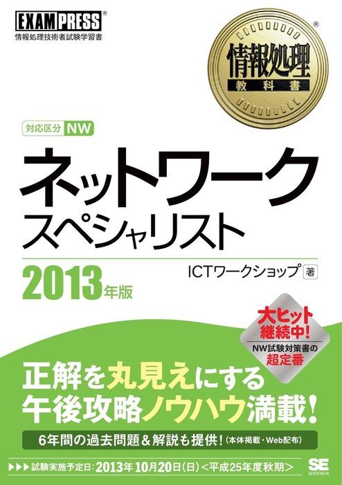 情報処理教科書 ネットワークスペシャリスト 2013年版拡大写真