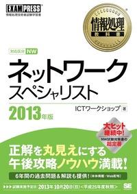 情報処理教科書 ネットワークスペシャリスト 2013年版-電子書籍