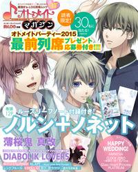 B's-LOG別冊 オトメイトマガジン vol.17-電子書籍