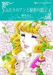 ふたりのアンと秘密の恋 1-電子書籍