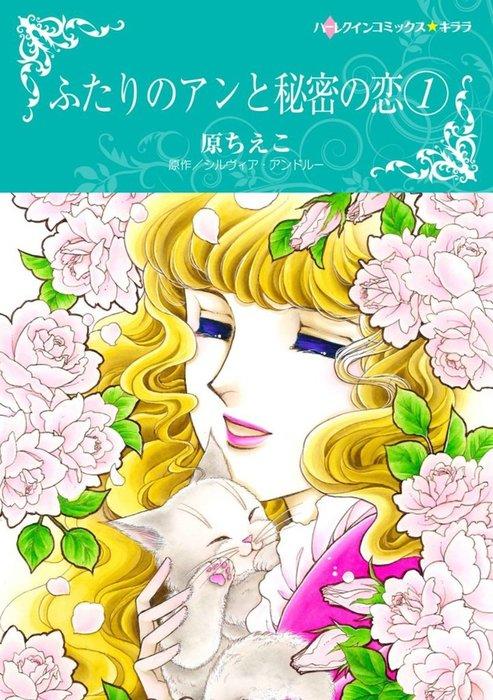ふたりのアンと秘密の恋 1-電子書籍-拡大画像
