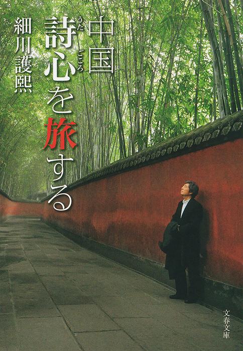 中国 詩心を旅する拡大写真