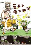 輝竜司作品集『ミニモンハン』-電子書籍