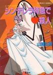 【シリーズ】シンデレラ特急でハート殺人-電子書籍