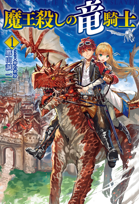魔王殺しの竜騎士1-電子書籍-拡大画像
