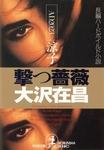 撃つ薔薇~AD2023涼子~-電子書籍
