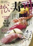 おいしい寿司の店 首都圏版-電子書籍