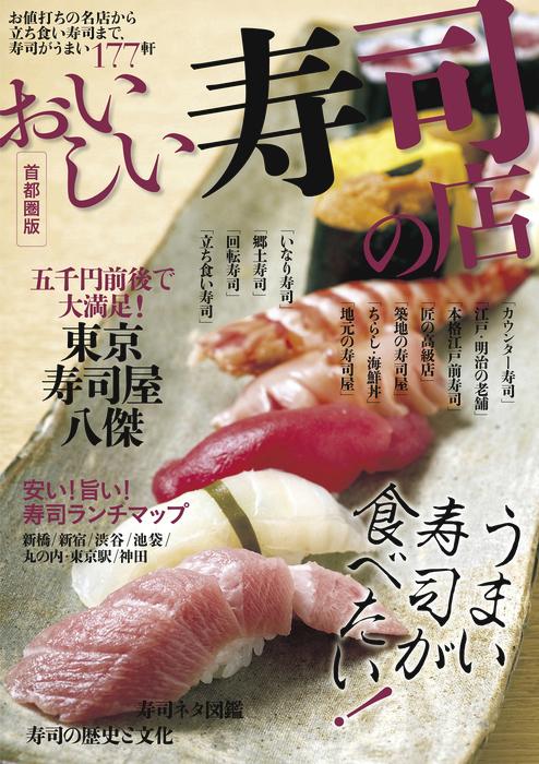 おいしい寿司の店 首都圏版拡大写真