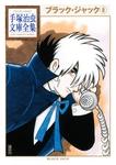 ブラック・ジャック(8)-電子書籍