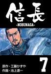 信長 7 風雲の巻-電子書籍