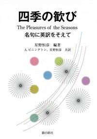 四季の歓び-電子書籍