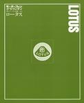 モーターファングラフィティ 海外メークス特集 No.3 LOTUS-電子書籍