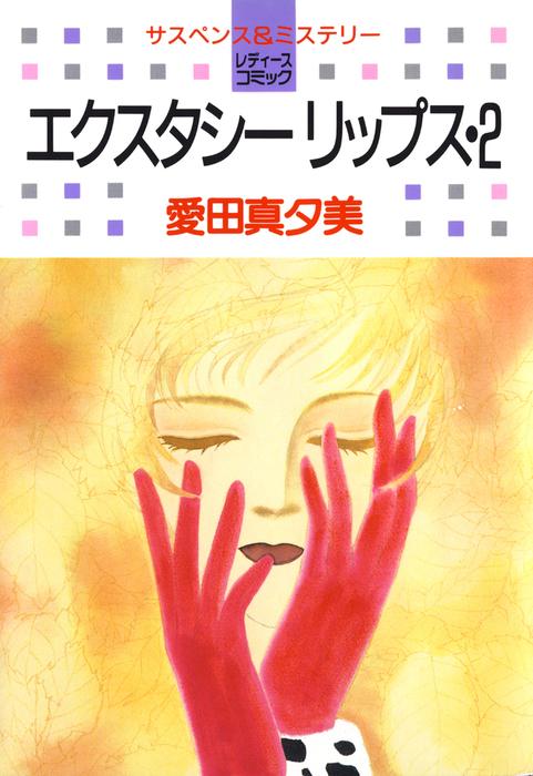 エクスタシーリップス 2巻-電子書籍-拡大画像