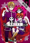 高速エイジ Complete Edition(1) 【期間限定 無料お試し版】-電子書籍