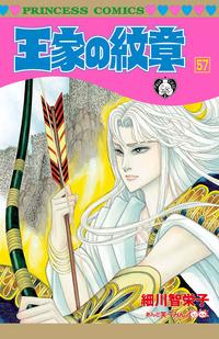 王家の紋章 57-電子書籍