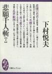 悲願千人斬(上)-電子書籍