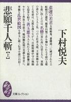 悲願千人斬(大衆文学館)