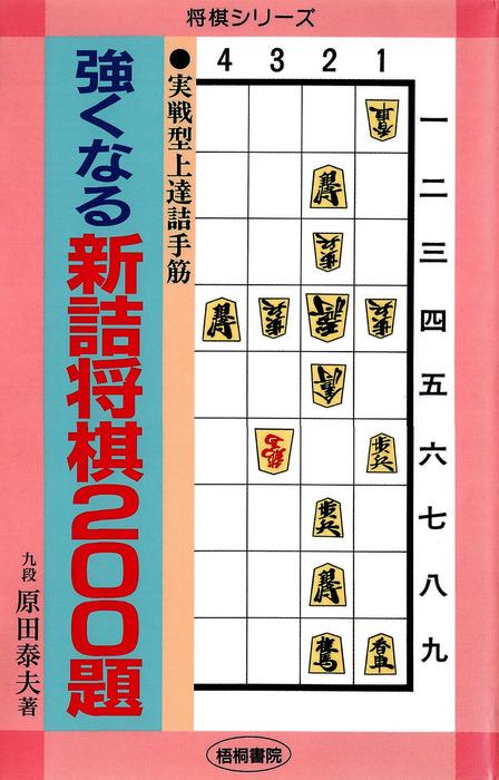 強くなる新詰将棋200題 : 実戦型上達詰手筋拡大写真