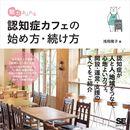 魅力あふれる認知症カフェの始め方・続け方-電子書籍