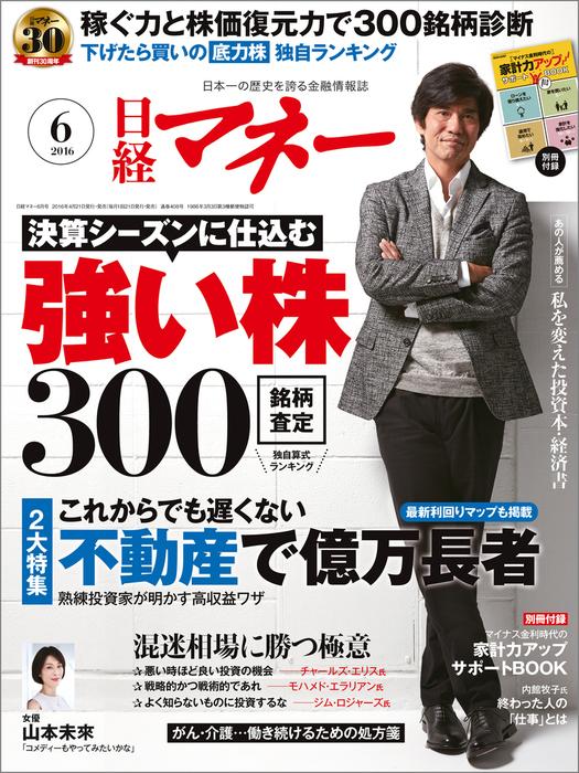 日経マネー 2016年 6月号 [雑誌]拡大写真