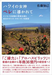 ハワイの女神ペレに導かれて ビジネス未経験の専業主婦を成功させたホ・オポノポノ式経営-電子書籍