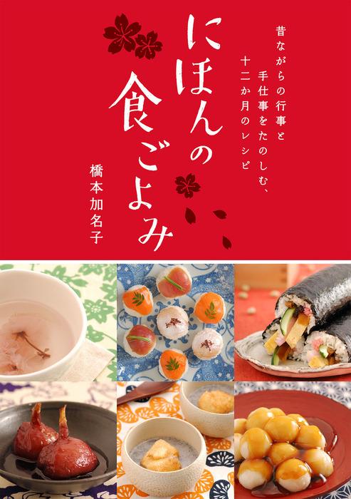 にほんの食ごよみ 昔ながらの行事と手仕事をたのしむ、十二か月のレシピ-電子書籍-拡大画像