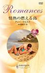 情熱の燃える島-電子書籍