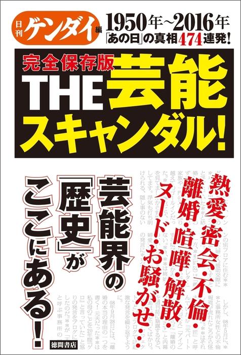 1950年~2016年 「あの日」の真相474連発! 完全保存版 THE芸能スキャンダル!拡大写真