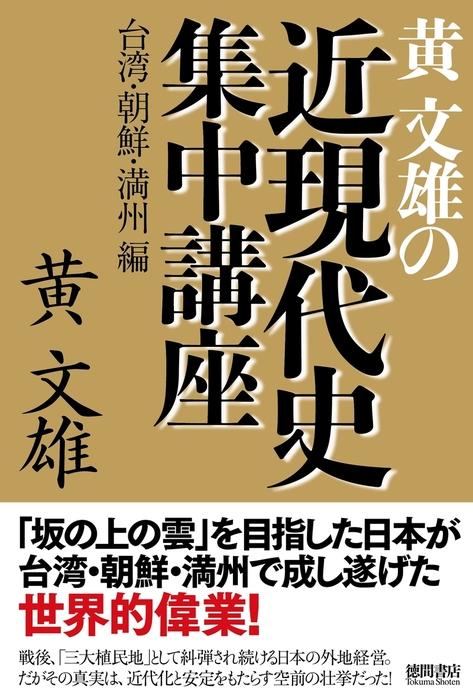 黄文雄の近現代史集中講座 台湾・朝鮮・満州編拡大写真