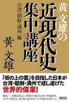 黄文雄の近現代史集中講座