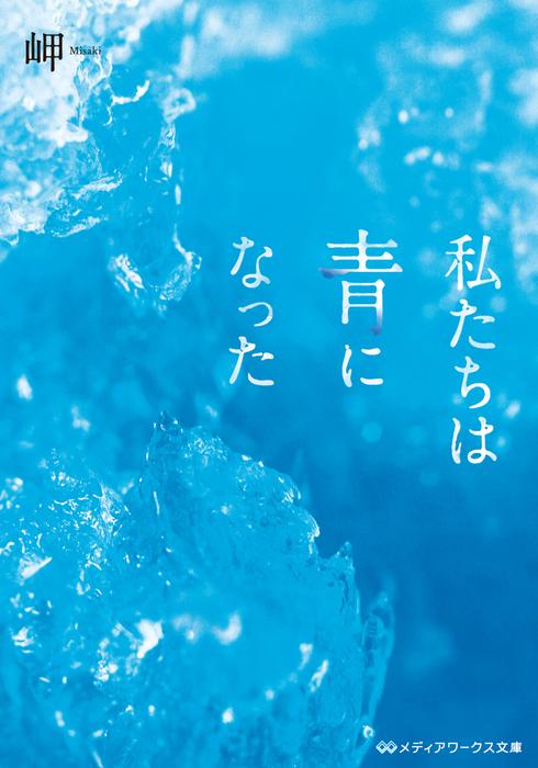 私たちは青になった-電子書籍-拡大画像