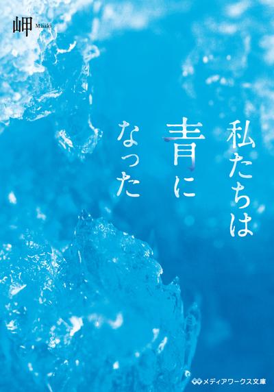 私たちは青になった-電子書籍