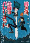 桃の侍、金剛のパトリオット3-電子書籍