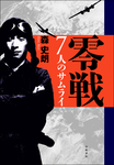 零戦 7人のサムライ-電子書籍