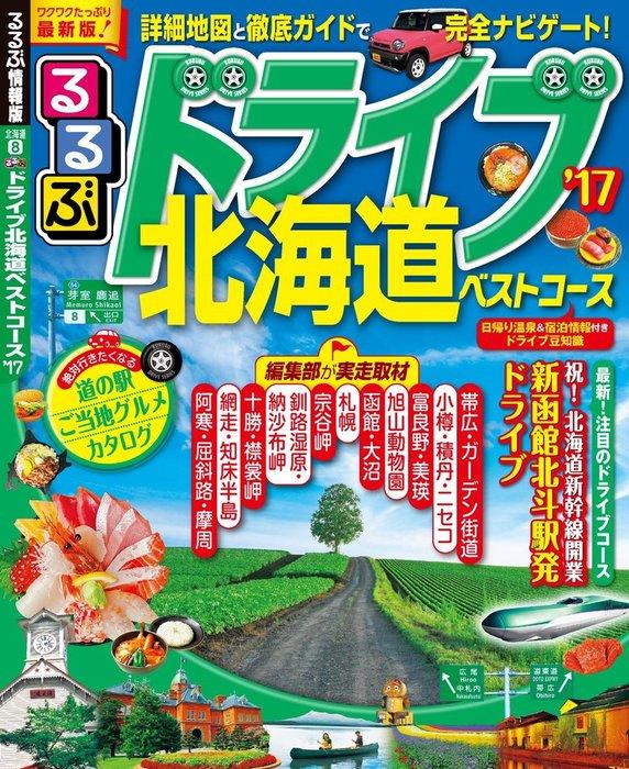るるぶドライブ北海道ベストコース'17拡大写真