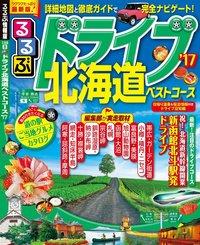 るるぶドライブ北海道ベストコース'17-電子書籍