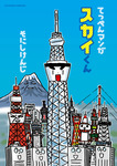 スカイくん-電子書籍