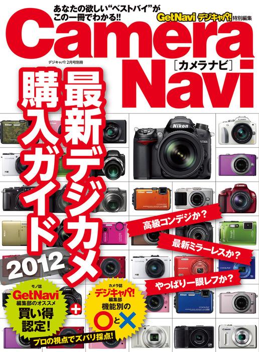 Camera Navi 最新デジカメ購入ガイド2012拡大写真