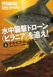 水中襲撃ドローン〈ピラニア〉を追え!(上)-電子書籍