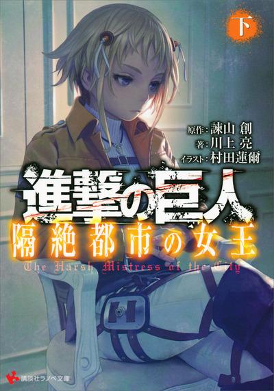 進撃の巨人 隔絶都市の女王(下)-電子書籍