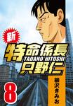 新・特命係長只野仁 8-電子書籍