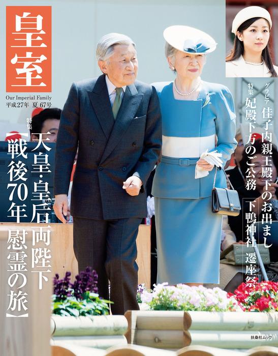 皇室67号 2015年夏拡大写真