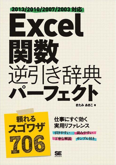 Excel 関数逆引き辞典パーフェクト 2013/2010/2007/2003対応拡大写真