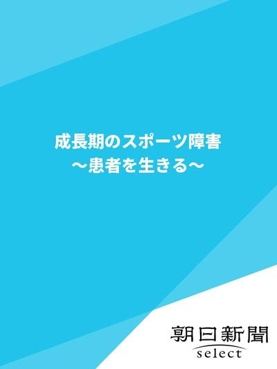 成長期のスポーツ障害 ~患者を生きる~-電子書籍
