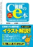 世界でいちばん簡単なC言語のe本[最新第3版] C言語の基本と考え方がわかる本-電子書籍