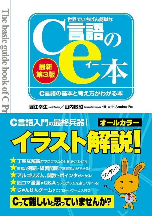 世界でいちばん簡単なC言語のe本[最新第3版] C言語の基本と考え方がわかる本-電子書籍-拡大画像