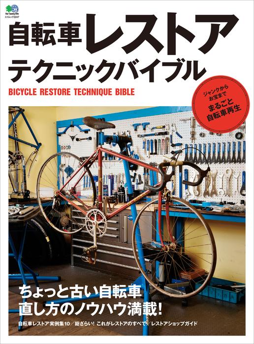 自転車手ストアテクニックバイブル拡大写真